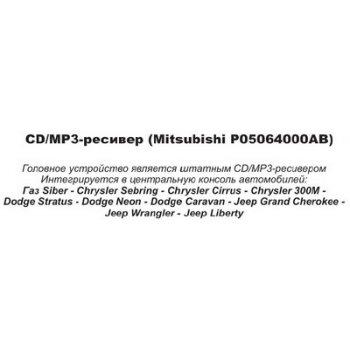 CD/MP3 ресивер Mitsubishi P05064000AB