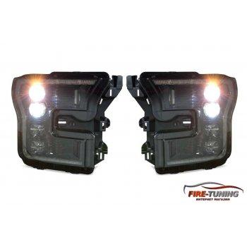 Линзованная светодиодная оптика для FORD F-150